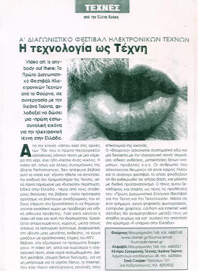 Ομαδική, Κέντρο Σύγχρονης Τέχνης, Ιλεάνα Τούντα, Αθήνα