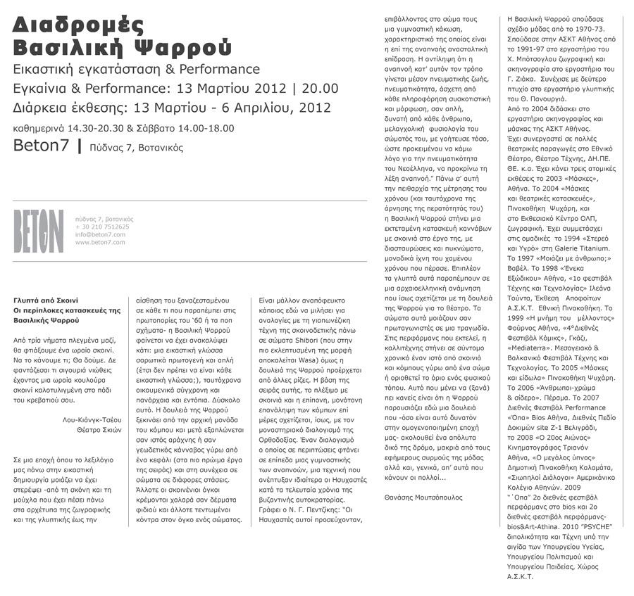 Κείμενο καταλόγου: Θανάσης Μουτσόπουλος